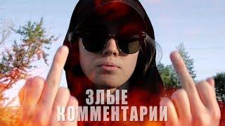 ДИКО, НАПРИМЕР по злым комментариям / PHARAOH