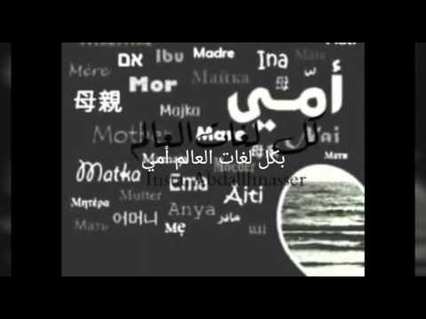 Humood Elkhoder loghat l Alam (Omiy)  كل لغات العلم فيديو رائع