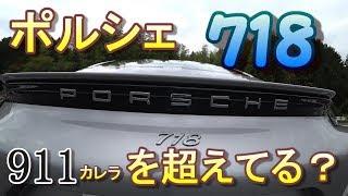 【Porsche】 ポルシェ718は911カレラを超えている? 718ケイマン試乗動画