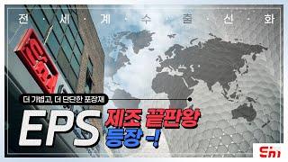 전세계수출신화 포장재[EPS] 제조 끝판왕!