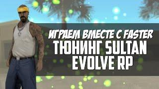 SAMP - Evolve RP - Тюнинг Sultan. #3