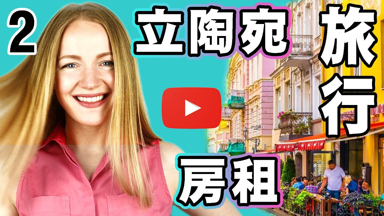 how much is apartment rent in lithuania vilnius youtube. Black Bedroom Furniture Sets. Home Design Ideas