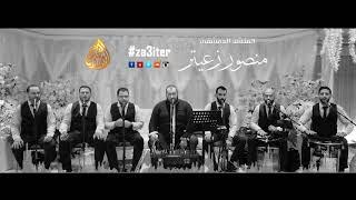 حفل في مدح الحبيبﷺ فرقة الإخلاص_منصور زعيتر
