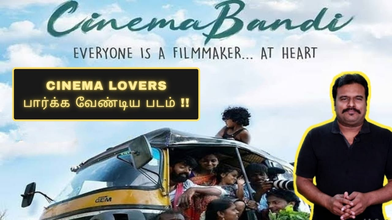 Cinema Bandi (2021) Telugu New Movie Review in Tamil by Filmi craft Arun |Praveen Kandregula