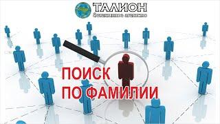 Найти человека по имени и фамилии (Украина)