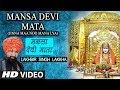 Mansa Devi Mata I Punjabi Devi Bhajan I LAKHBIR SINGH LAKKHA I Full HD I T-Series Bhakti Sagar