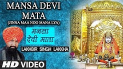 Mansa Devi Mata I Punjabi Devi Bhajan I LAKHBIR SINGH LAKKHA I Full HD Video I T-Series Bhakti Sagar
