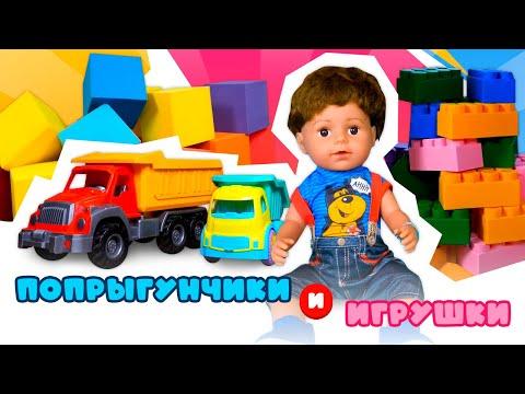 Видео для детей: Попрыгунчики иигрушки— Игры для малышей: кубики, цветные шарики, машинки икуклы