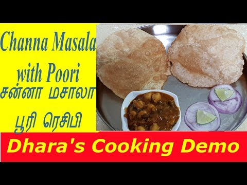 Channa Masala Poori Recipe /சென்னா மசாலா பூரி ரெசிபி/How to make channa masala/பூரி ரெசிபி