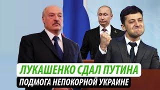 Download Лукашенко сдал Путина. Подмога непокорной Украине Mp3 and Videos