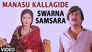 Manasu Kallagide Video Song II Swarna Samsara II Ant G. Mahalakshmi