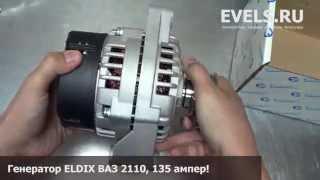 Генератор ELDIX 2110 135А (ВАЗ 2110-12, 2114-15 инж.) — unbox