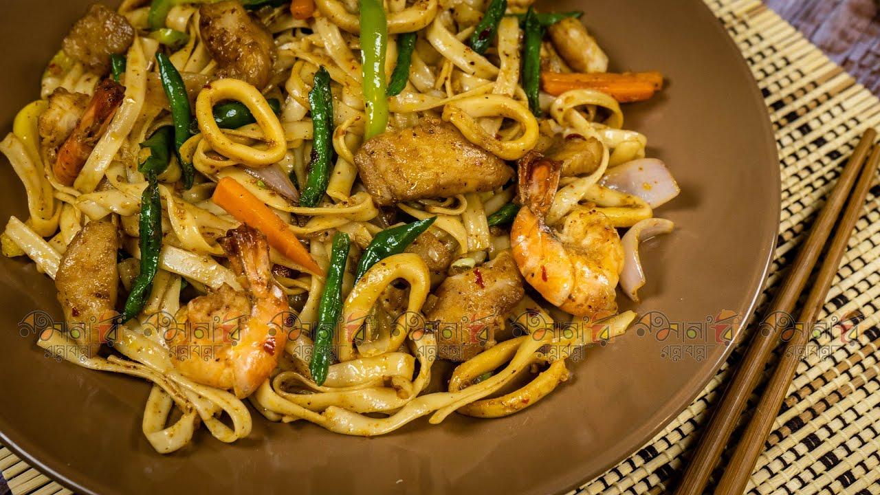 একঘেয়ে ইফতারিতে বৈচিত্র আনার জন্য ঝটপট তৈরী করলাম Thai Sea Food Noodles Oriental Thai Flavour