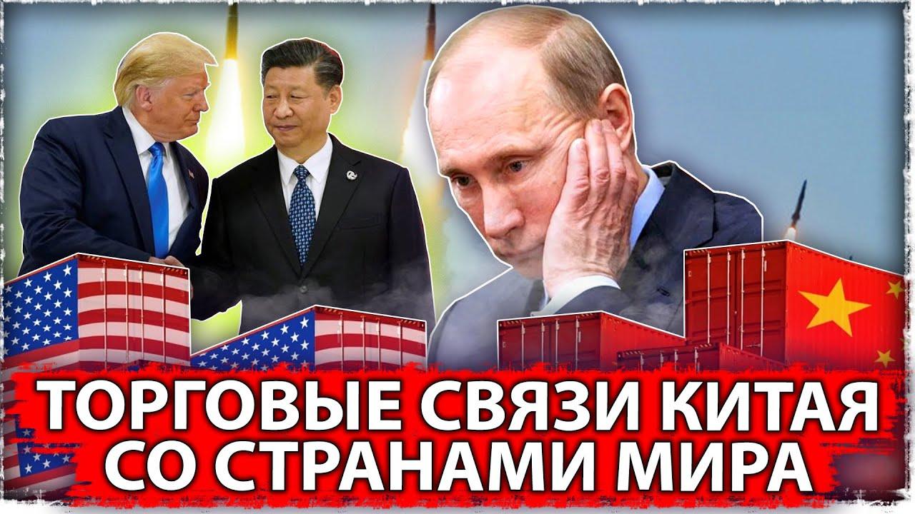 Китай держит Россию на голодном пайке. С этим надо заканчивать!