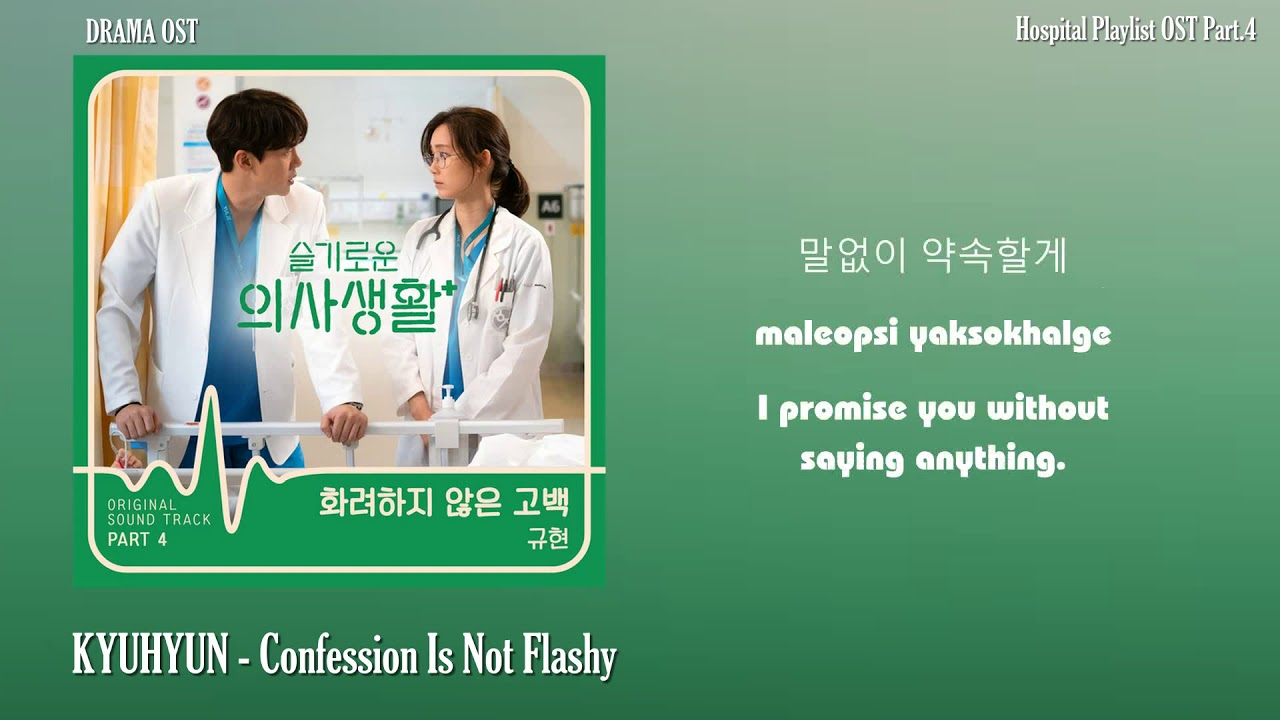 KYUHYUN 규현 'Confession Is Not Flashy (Hospital Playlist OST Part.4)' Color Coded Lyric [Han/Rom/Eng]
