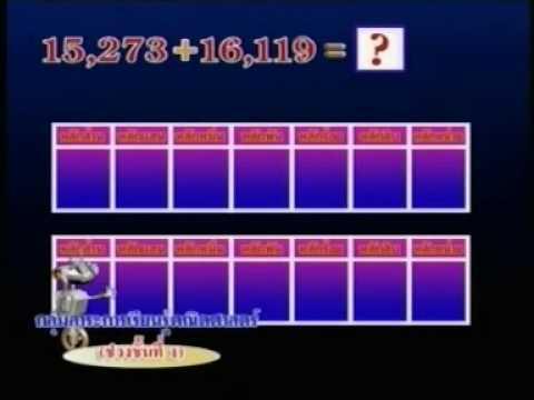 คณิตศาสตร์ ป 1 ป 3 บวก ลบ แสนง่าย Force8949