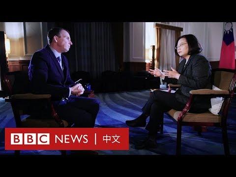 台灣總統蔡英文接受BBC專訪全紀錄- BBC News