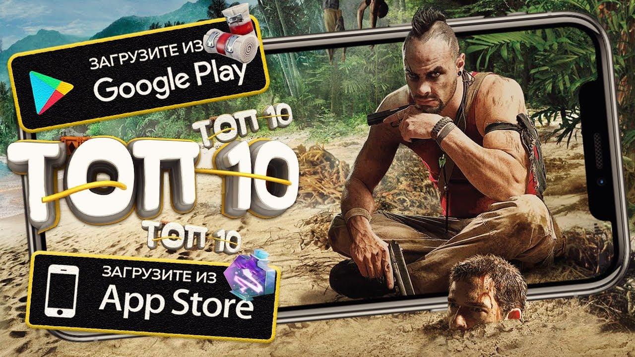 ТОП 10 ИГР С ОТКРЫТЫМ МИРОМ НА Android …