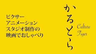 ピクサー・アニメーション・スタジオ制作の映画作品でおしゃべり – かるとら Vol.43