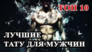 видео Популярные татуировки