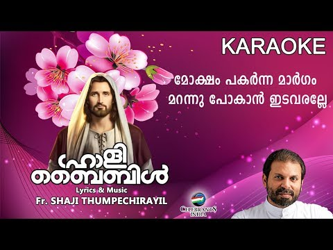 MOKSHAM Karaoke | Holy Bible | Fr Shaji Thumpechirayil | Hit Christian Devotional