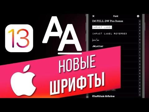 Как установить новые шрифты на IPhone в IOS 13? Загружаем и используем шрифты на русском языке🔝