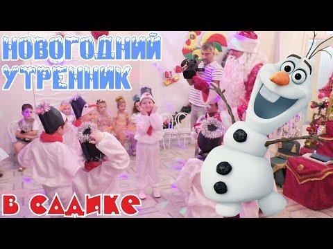 🎄 Новогодний утренник 2017 Детский сад 182 Воронеж! Max снеговик в новогодней сказке! Дед Мороз жжёт