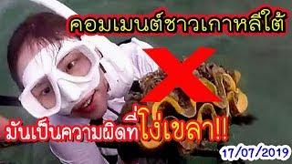 ส่องคอมเมนต์ชาวโเกาหลีใต้🔥-หลังรายการดังเกาหลีเข้ามาถ่ายทำในไทย