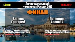 🏓 Власов Г - Ливенцов А | г.Сочи 2017 | Личка | ФИНАЛ чемпионата России по настольному теннису