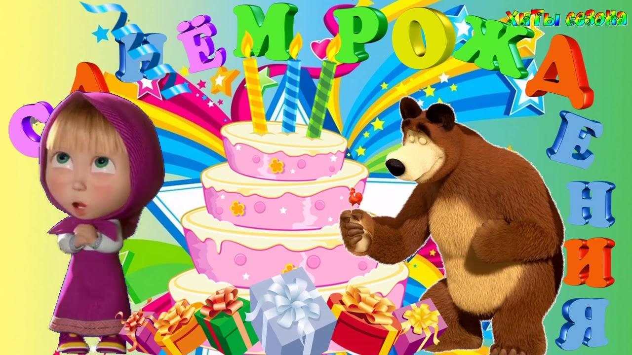 Маша и медведь открытки ко дню рождения