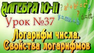 Логарифм числа. Свойства логарифмов. Алгебра 10-11 классы. 37 урок
