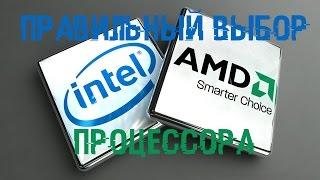 видео Как выбрать процессор для ПК?
