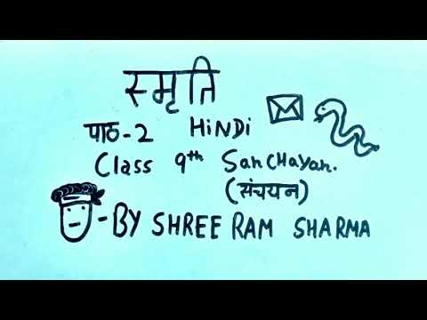 #smriti Class -9 hindi ep01,sanchayan|CBSE |NCERT |chapter 2# explanation by GZT,
