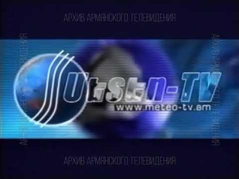Заставка Метео-ТВ/Meteo-TV/Մետեո-TV [начало 2000х]