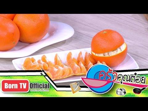 สอนวิธีปลอกส้ม 31 มี.ค.58 (1/2) ครัวคุณต๋อย