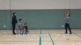 고등학교   티볼  (지체장애) 학생 공 받기
