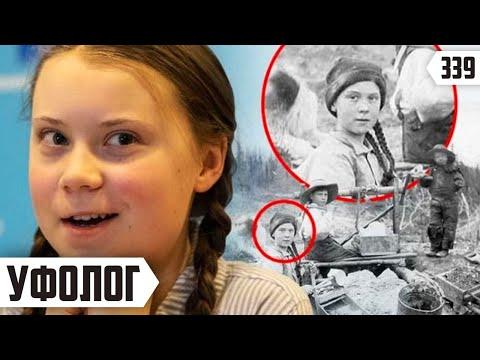 Грета Тунберг - Путешественник во Времени или Пришелец? Аномальные Новости НЛО 2019
