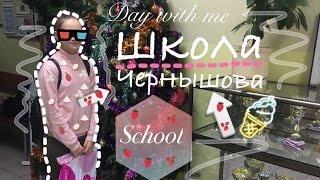 Последний день в школе/ Последний звонок 11-го класса// Мои уроки.