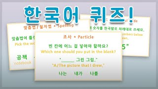 Korean Quiz (2020년 10월 18일)