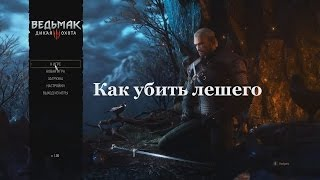 Ведьмак 3. Как убить лешего