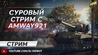 Суровый стрим с Amway921! 89% побед на разных танках [Na`Vi.SL1DE]