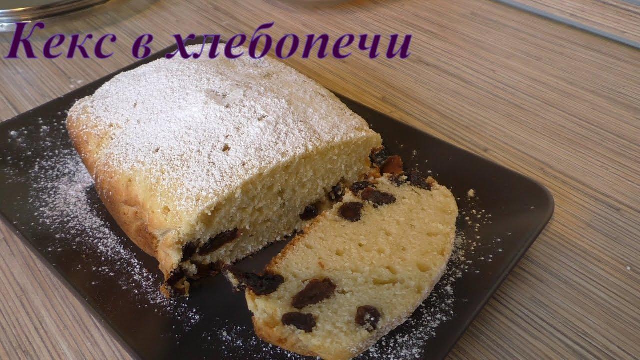 кекс в хлебопечке рецепты скарлет