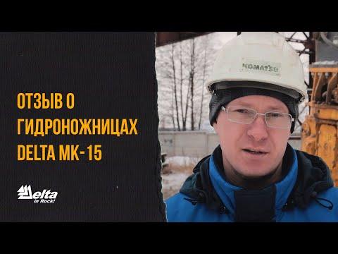 Гидроножницы Delta MK-15 на демонтаже металлургического завода