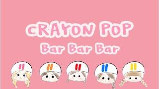 2020 ?おうちでHANA活? CRAYON POP(크레용팝) Bar Bar Bar(빠빠빠) dance cov…