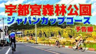 山岳バトル🚴宇都宮森林公園ジャパンカップコース👿荒北仮面 vs Kazuhoの山岳バトル予告編Bianchi Via Nirone 7🎭