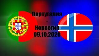 09 10 2020 Португалия Норвегия 4 1 Обзор матча отборочного турнира Чемпионат Европы 2021