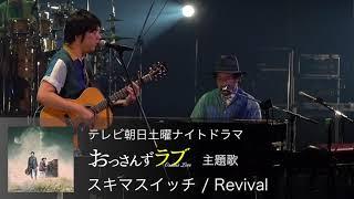 """テレビ朝日土曜ナイトドラマ""""おっさんずラブ""""主題歌「Revival」iTunesに..."""