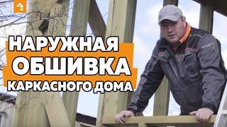 видео Внешняя отделка дома в Барнауле: современные решения и стоимость работ