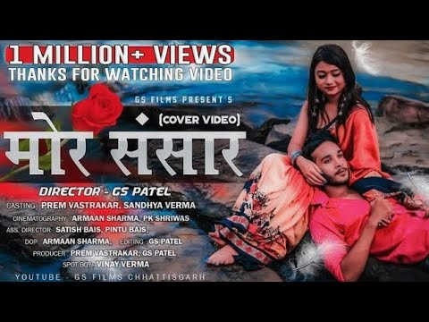Mor Sansaar  Cover Video 2019  Gs Films Present  Prem Vastrakar , Sandhya Verma  New Cg Song