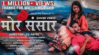 Mor Sansaar   Cover Video 2019   GS Films Present   Prem Vastrakar , Sandhya Verma   New Cg song